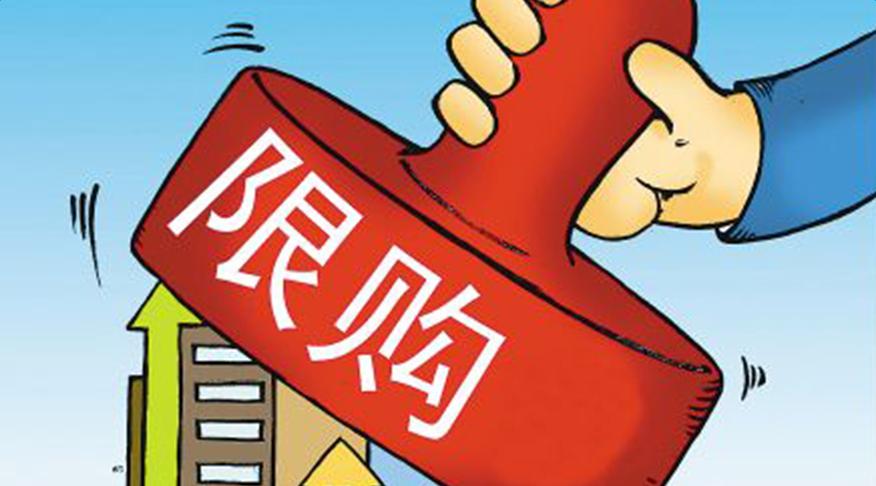 东莞商品房限购限售细则:7月25日前买的新房也限售2年